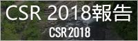 CSR 2018報告