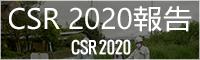 CSR 2020報告