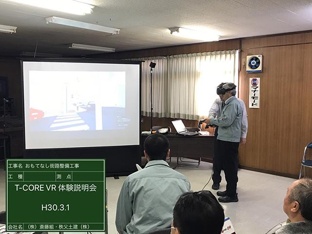 過密地域工事(地域住民説明用)VR体験説明会開催
