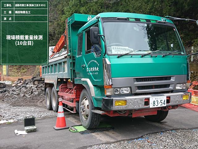 ダンプトラックの現場重量検測の実施