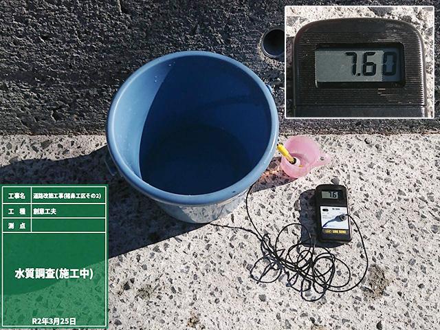水質調査(PH測定)の実施